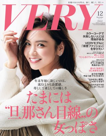 search results for very12月号 very ヴェリィ