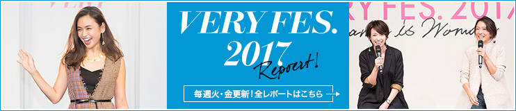 VERY Fes.2017 毎週火・金更新!全レポート