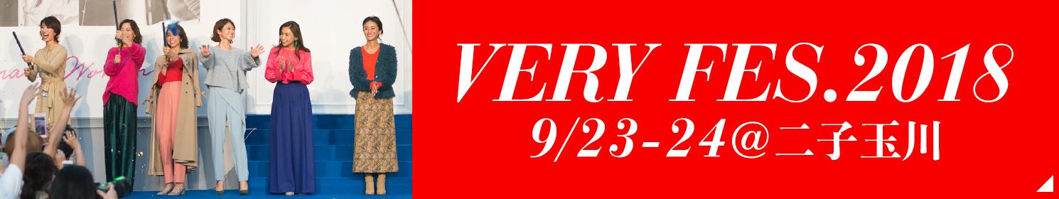 VERY FES.2018 9/23-24@二子玉川