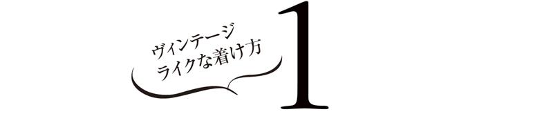 2018/11/agete_no01.jpg