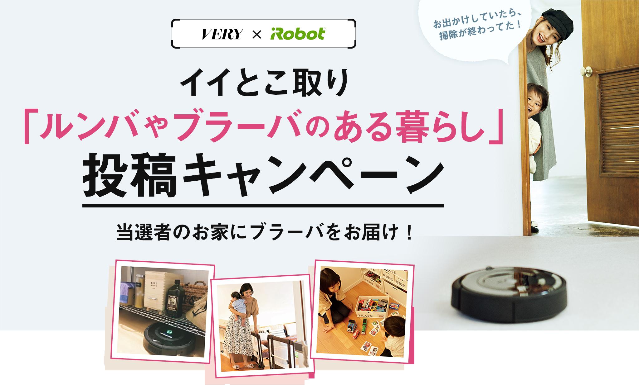 VERY × iRobot イイとこ取り「ルンバやブラーバのある暮らし」投稿キャンペーン 当選者のお家にブラーバをお届け!