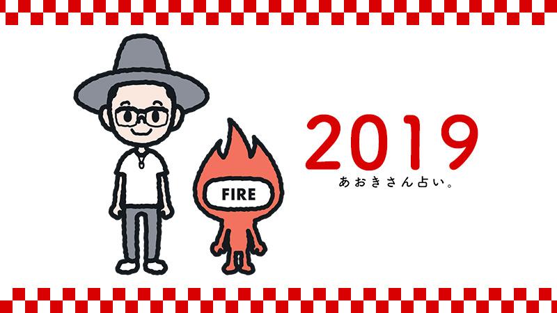 2018/12/201901_fire.jpg