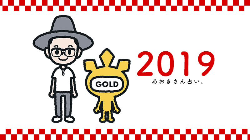 2018/12/201901_gold.jpg