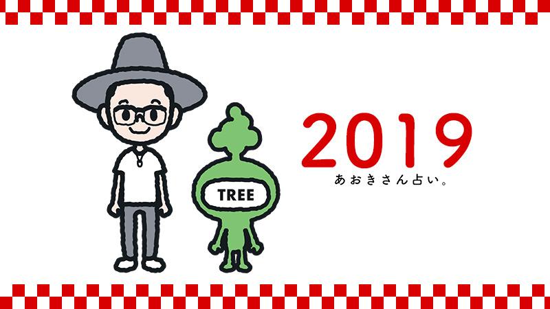 2018/12/201901_tree.jpg