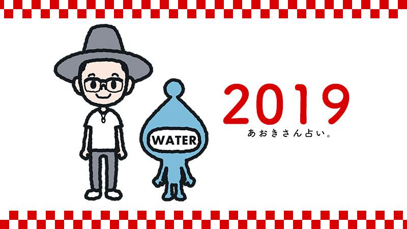 2018/12/201901_water.jpg