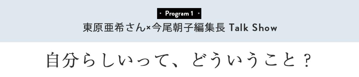 東原亜季さん×今尾編集長Talk Show 自分らしいって、どういうこと?