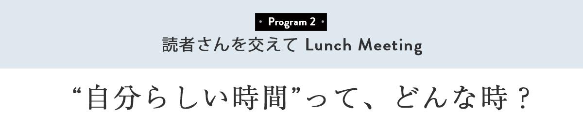 """読者さんを交えてLunch Meeting """"自分らしい時間""""って、どんな時?"""