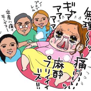 異国の地での出産、麻酔が足りない!?|私を強くした○○事件簿
