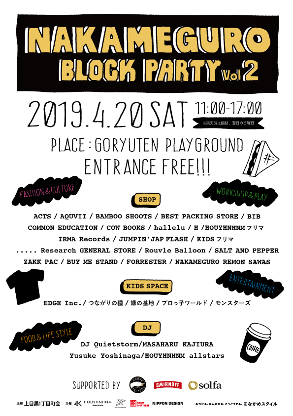 2019/04/blockparty_flyer_0411.jpg