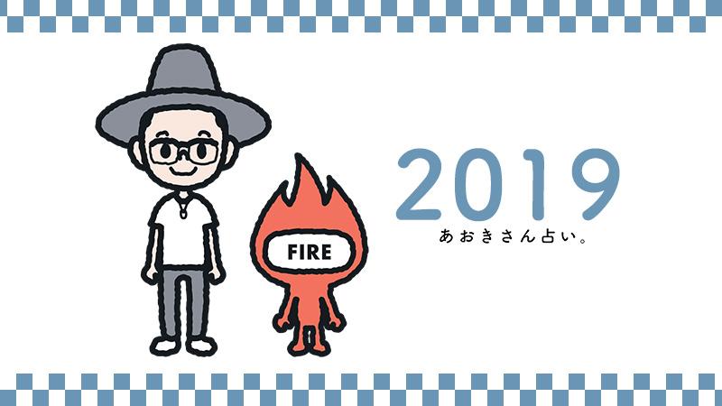 2019/07/201907_summer_fire.jpg