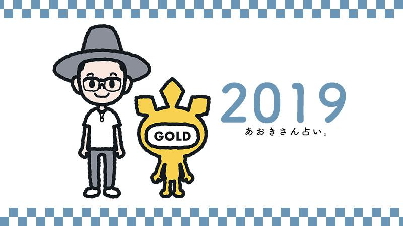 2019/07/201907_summer_gold.jpg