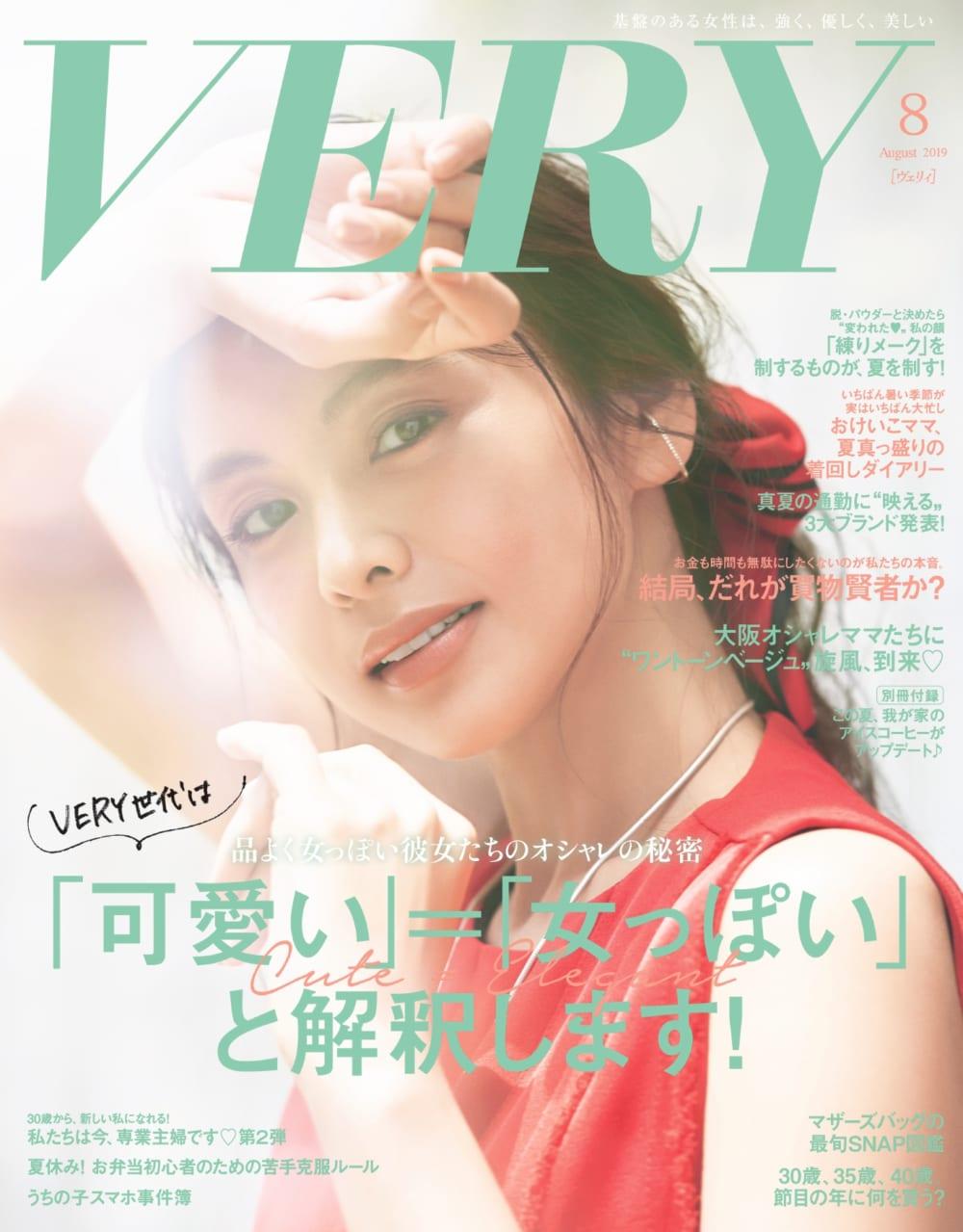 2019/07/VERY_1908_001_page-0001.jpg