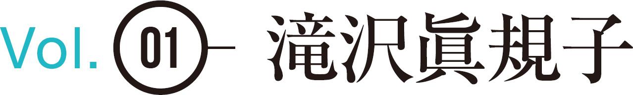 Vol.01 滝沢眞規子