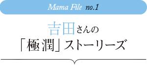 吉田さんの「極潤」ストーリーズ