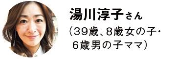 湯川淳子さん(39歳、8歳女の子・6歳男の子ママ)