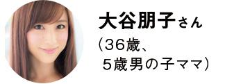 大谷朋子さん(36歳、5歳男の子ママ)