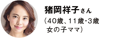 猪岡祥子さん(40歳、11歳・3歳女の子ママ)