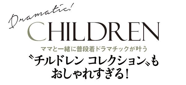 CHILDRENママと一緒に普段着ドラマチックが叶う〝チルドレン コレクション〟もおしゃれすぎる!