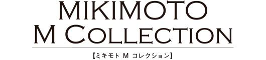 ミキモトMコレクション
