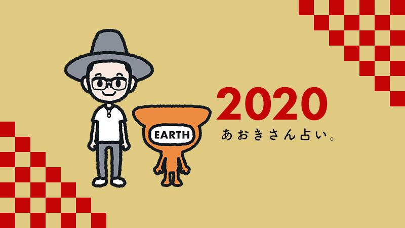 2019/12/202001_osyogatsuB_earth.jpg