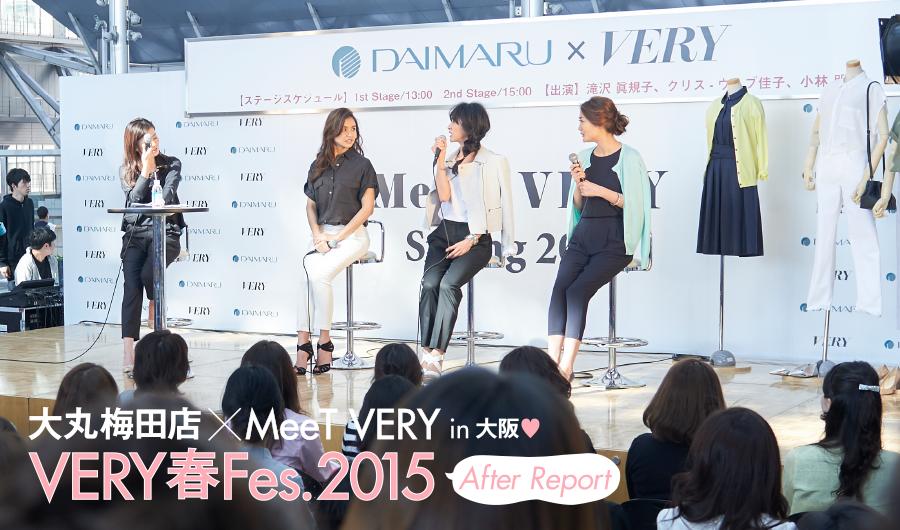 大丸梅田店×VERY in 大阪♥ VERY春Fes.2015 After Report!