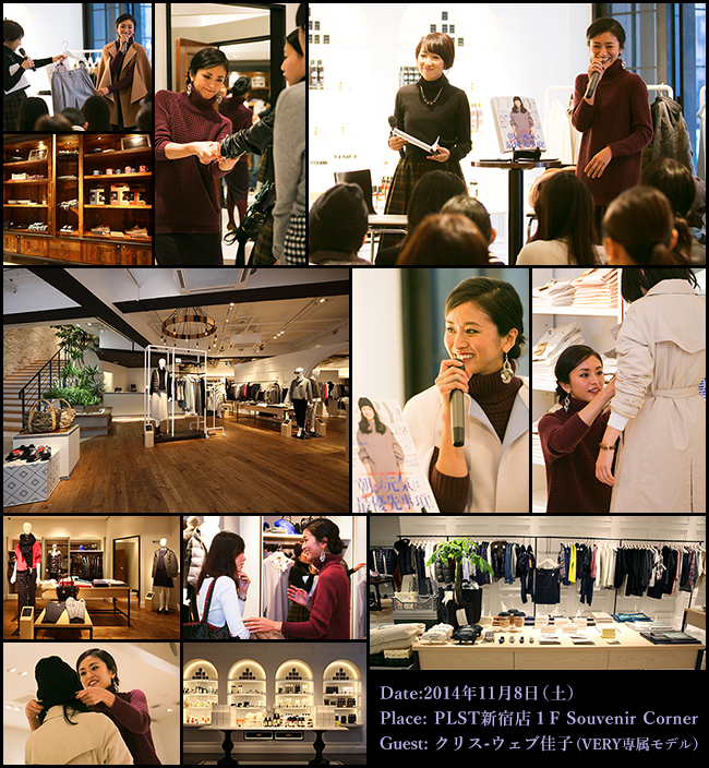 Date:2014年11月8日(土) Place: PLST新宿店1F Souvenir Corner Guest: クリス-ウェブ佳子(VERY専属モデル)