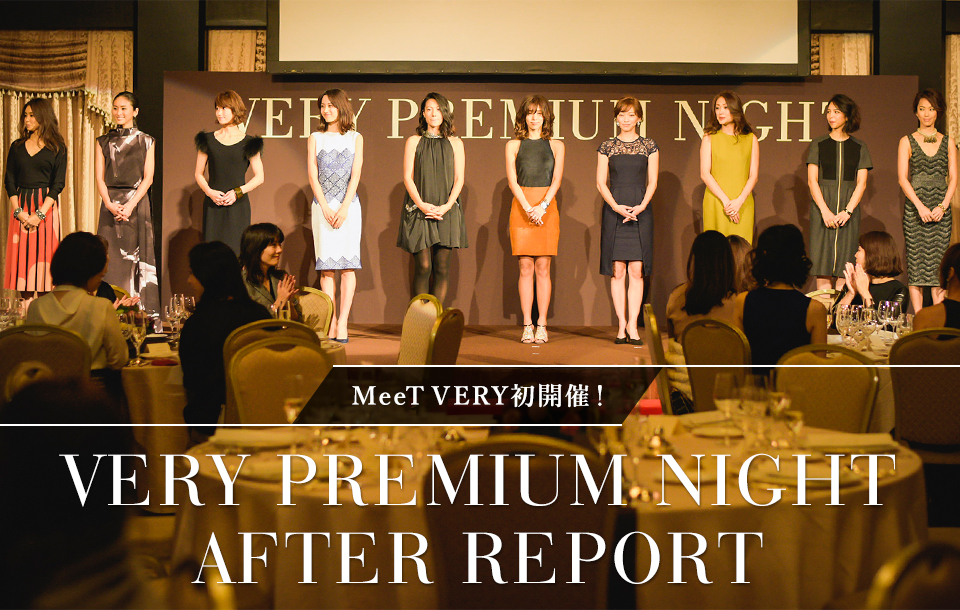 MeeTVERY初開催!VERY PREMIUM NIGHT AFTER REPORT