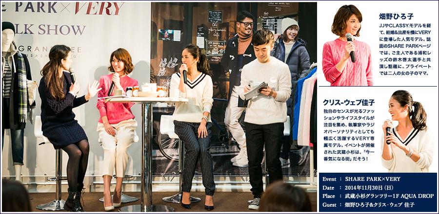 Event:SHARE PARK×VERY Date:2014年11月30日(日)Place:武蔵小杉グランツリー1F AQUA DROP Guest:畑野ひろ子&クリス‐ウェブ 佳子