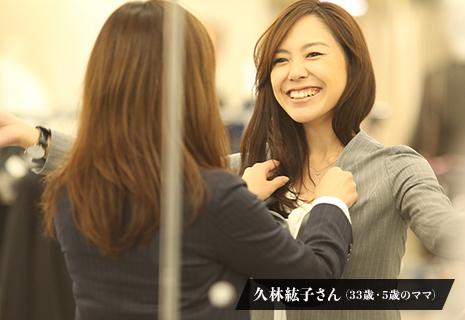 久林紘子さん(33歳・5歳のママ)