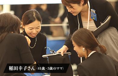 稲田幸子さん(41歳・5歳のママ)
