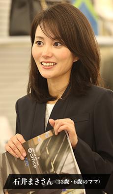 石井まきさん(33歳・6歳のママ)