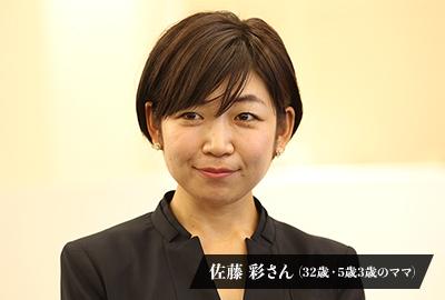 佐藤 彩さん(32歳・5歳3歳のママ)