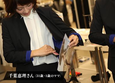 千葉恵理さん(31歳・1歳のママ)