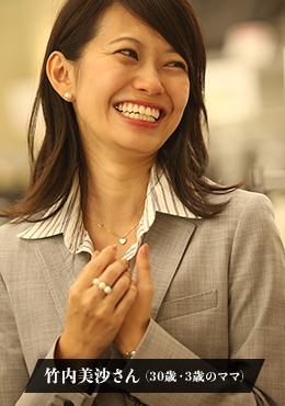 竹内美沙さん(30歳・3歳のママ)