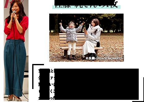 佐藤 純さんの1枚 実の娘と撮影させていただいた1月号『モデルたちの真冬の公園ファッション2016』。当日までちゃんとできるのかなと心配していましたが、落ち葉で遊ぶ自然な表情を素敵に撮っていただくことができました。娘も嬉しかったようで、親子の記念になった一枚です。