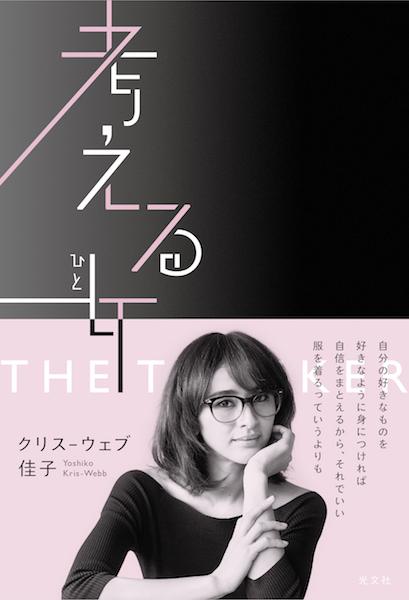 kangaeru_cover_0517.jpg