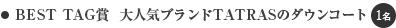 BESTTAG賞 大人気ブランドTATRASのダウンコート 1名