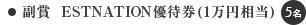 副賞  ESTNATION優待券(1万円相当) 5名
