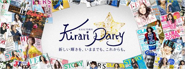 光文社 70th Anniversary Kirari Party 開催決定!!