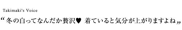 Takimaki's Voice